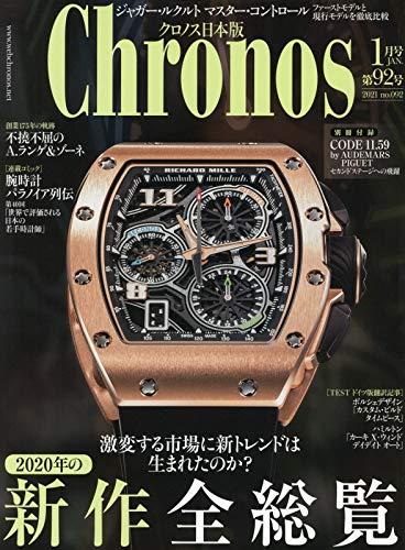 クロノス日本版 2021年 01 月号 [雑誌]