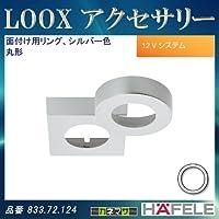 LOOX LED 2025 【HAFELE】 面付け用リング 丸形 シルバー色 833.72.124