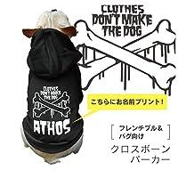 [ 名入れ ]クロスボーン パーカー 【フレンチブルドッグ服 パグ服 犬服】 (XL)