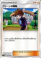 ポケモンカードゲーム SM11 ミラクルツイン グリーンの戦略 U | ポケカ 拡張パック サポート トレーナーズカード