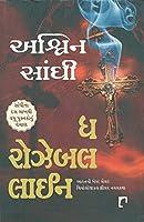 The Rozabal Line (Gujarati Edition)