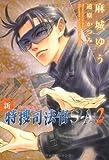 新・特捜司法官S-A ― ジョーカー外伝 (2) (ウィングス文庫)