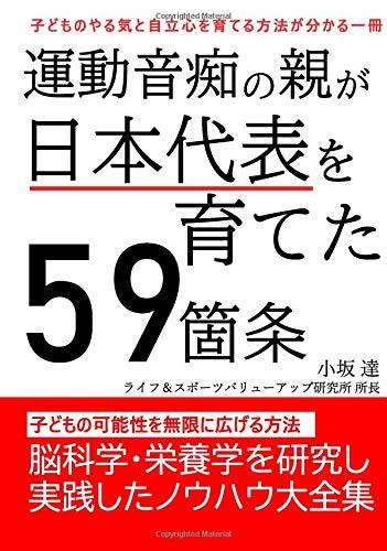運動音痴の親が日本代表を育てた59箇条