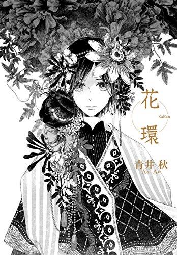 花環/ポラン堂異聞 (gateauコミックス)