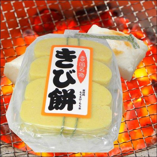 国内産 かんじき お土産きび餅 国内産もち米使用 550g(16枚入り)