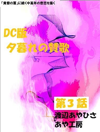 YUUGURESANKA (Japanese Edition)