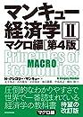 マンキュー経済学II マクロ編 第4版