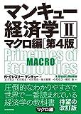マンキュー経済学Ⅱ マクロ編(第4版)
