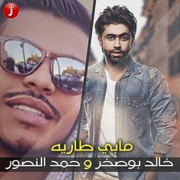 مابي طاريه (مع حمد المنصور) - Single