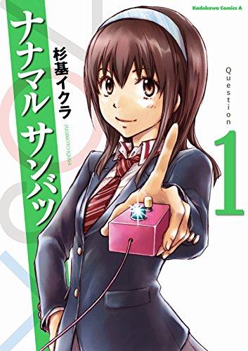 ナナマル サンバツ(1) (角川コミックス・エース)