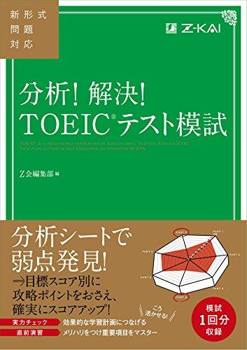 分析! 解決! TOEIC® テスト模試