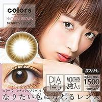 カラコン カラーズ マンスリー ナチュラルブラウン colors【PWR】-0.50 2枚入り