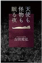 表紙: 天使も怪物も眠る夜 <電子書籍版 特典付き> | 吉田篤弘