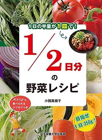 1/2日分の野菜レシピ