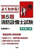 よくわかる! 第5類消防設備士試験 【改訂第3版】 (国家・資格シリーズ 389)