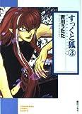 すっくと狐 3 (3) (BUNKA COMICS)