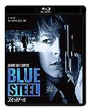 ブルースチール HDニューマスター版 [Blu-ray]