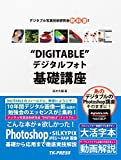 516bBKbEMAL. SL160  - 国産RAW現像ソフトの「SILKYPIX Developer Studio 6」が期間限定で無料公開