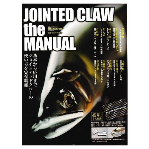JOINTED CLAW the MANUAL―基本から応用までジョインテッドクローの使い方を完全 (別冊つり人 Vol. 315)の詳細を見る