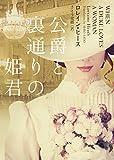 公爵と裏通りの姫君 (MIRA文庫)