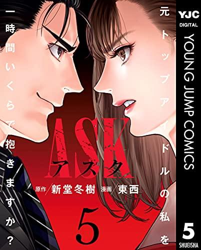 ASKアスク 第01-05巻