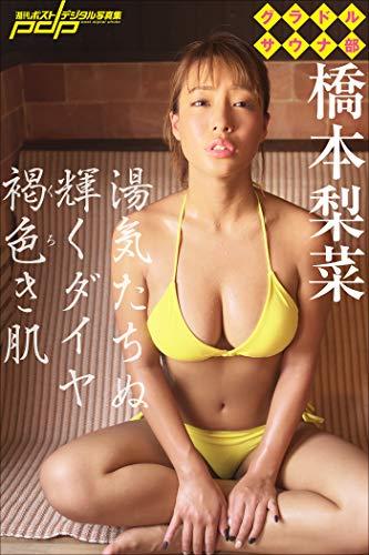 グラドルサウナ部 橋本梨菜 週刊ポストデジタル写真集