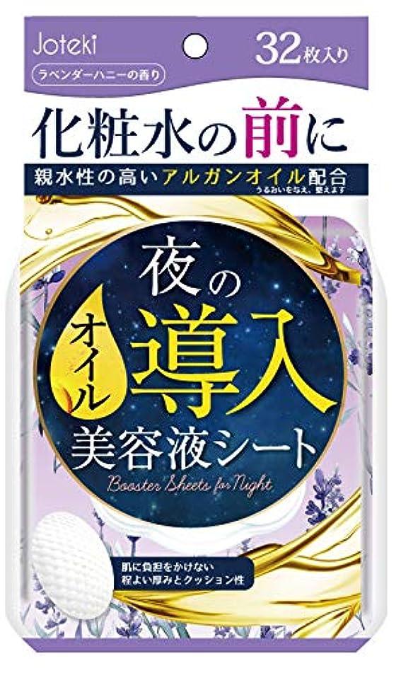 道徳の慣らす宝石SUN SMILE(サンスマイル) ジョテキ オイル導入美容液シート 32枚 フェイスマスク
