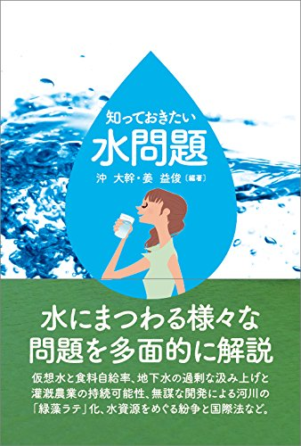 知っておきたい水問題の詳細を見る