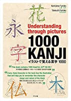 Understanding through pictures1000KANJI イラストで覚える漢字1000