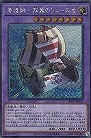 遊戯王 WPP1-JP037 海造賊-双翼のリュース号 (日本語版 シークレットレア) WORLD PREMIERE PACK 2020