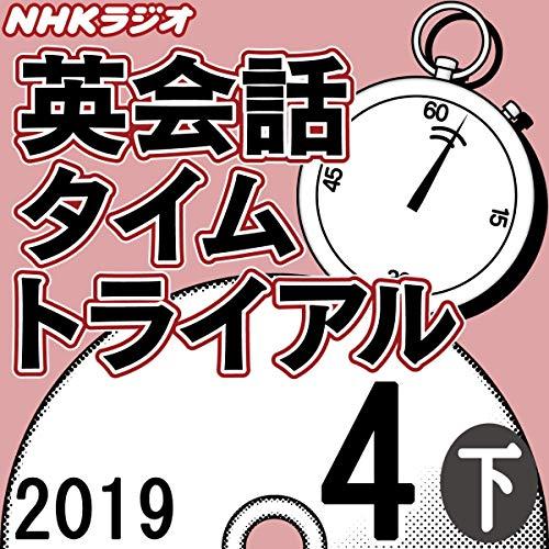 『NHK 英会話タイムトライアル 2019年4月号 下』のカバーアート