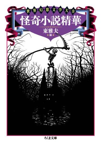 怪奇小説精華―世界幻想文学大全 (ちくま文庫)の詳細を見る
