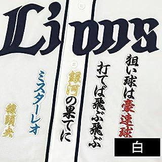 西武ライオンズ 刺繍ワッペン 松井 応援歌 松井稼頭央