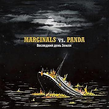 Последний день земли (Marginals vs. Panda)