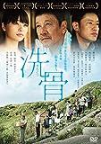洗骨[DVD]
