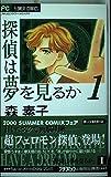 探偵は夢を見るか 1 (フラワーコミックス)