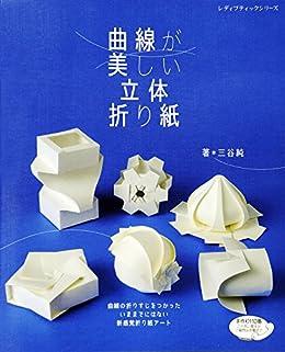 [三谷純]の曲線が美しい立体折り紙