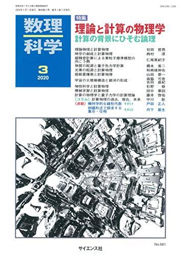 数理科学 2020年 03 月号 [雑誌]