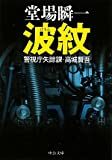 波紋―警視庁失踪課・高城賢吾 (中公文庫)