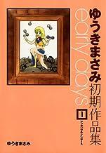 表紙: ゆうきまさみ初期作品集 early days(1) (カドカワデジタルコミックス)   ゆうき まさみ
