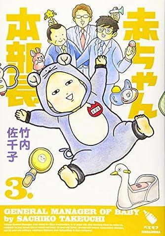 赤ちゃん本部長(3) (ワイドKC)