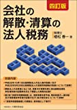 会社の解散・清算の法人税務 四訂版