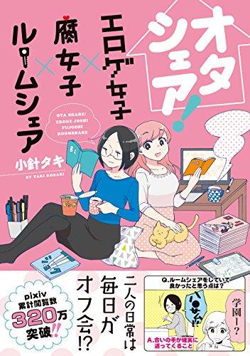 オタシェア! ~エロゲ女子×腐女子×ルームシェア~ (リラクトコミックス Hugピクシブシリーズ) - 小針 タキ