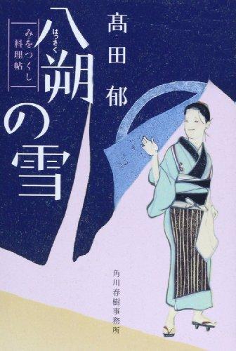八朔の雪―みをつくし料理帖 (ハルキ文庫 た 19-1 時代小説文庫)の詳細を見る