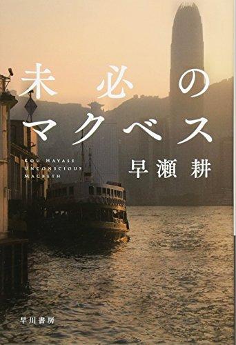 未必のマクベス (ハヤカワ文庫JA)
