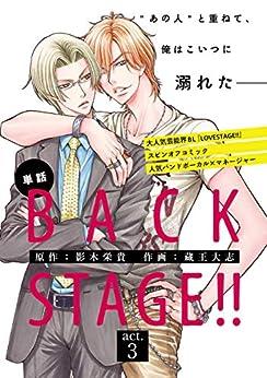 [蔵王 大志, 影木 栄貴]のBACK STAGE!!【act.3】【特典付き】 【単話】BACK STAGE!! (あすかコミックスCL-DX)