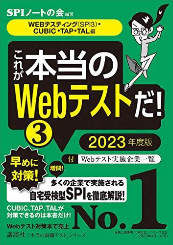 【WEBテスティング(SPI3)・CUBIC・TAP・TAL編】 これが本当のWebテストだ! (3) 2023年度版 (本当の就職テスト)