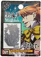 ハセプロ 黒執事Book of Circus03 Sジョーカー デコメタ シール