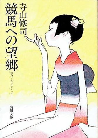 競馬への望郷 (角川文庫)