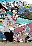 ゆるキャン△ コミック 1-10巻セット